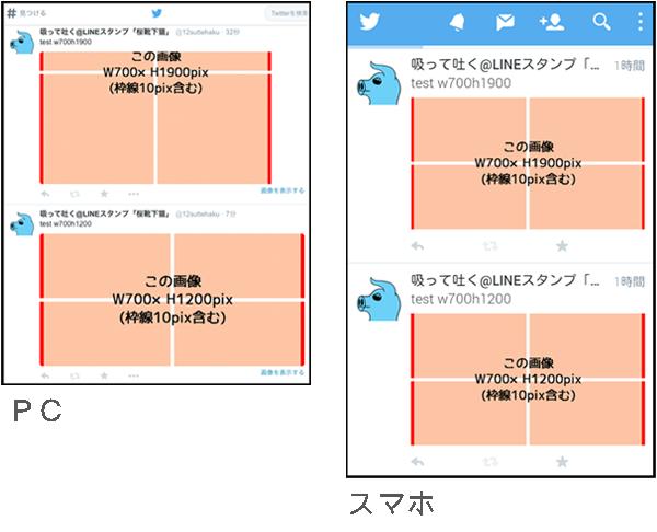 ですので縦長画像でプレビューを最大表示させるにはW(横):H(縦)=1:1〜2にして重要情報はセンターに寄せましょう。